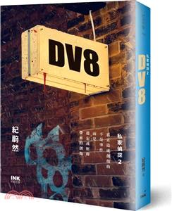 DV8:私家偵探