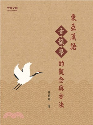 東亞漢語音韻學的觀念與方法 /