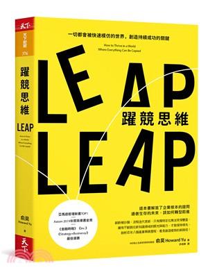 躍競思維 : 一切都會被快速模仿的世界, 創造持續成功的關鍵