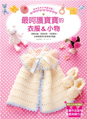 溫柔手編織!最呵護寶寶的衣服&小物
