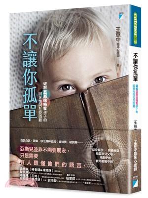 不讓你孤單 :  破解亞斯伯格症孩子的固著性與社交困難 /