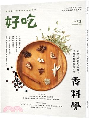 好吃. 32, 香料學 :  台灣、東南亞、印度、中東香料裡的迷人事