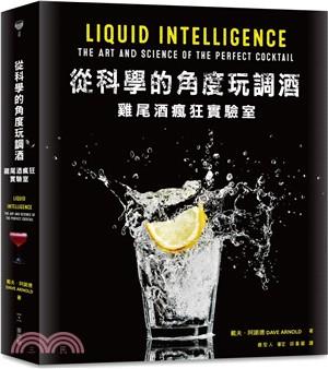 從科學的角度玩調酒 : 雞尾酒瘋狂實驗室