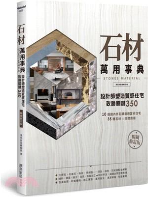 石材萬用事典:設計師塑造質感住宅致勝關鍵350