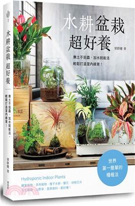 水耕盆栽超好養 : 無土不招蟲,加水就能活 輕鬆打造室內綠意