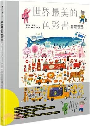 世界最美的色彩書 : 從陸地、海洋、動物、車輛、建築等超過兩千組繽紛圖像,帶孩子探索世界的色彩