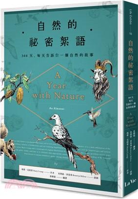 自然的祕密絮語 : 366天,每天告訴你一個自然的故事