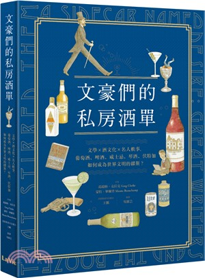 文豪們的私房酒單:文學×酒文化×名人軼事,葡萄酒、啤酒、威士忌、琴酒、伏特加如何成為世界文明的繆斯?
