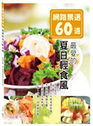 網路票選60道 : 最愛的夏日輕食風