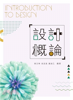 設計概論 = Introduction to Design