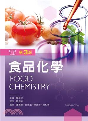食品化學 = Food chemistry