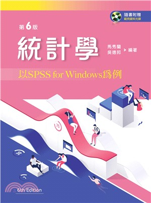 統計學:以SPSS for Window...
