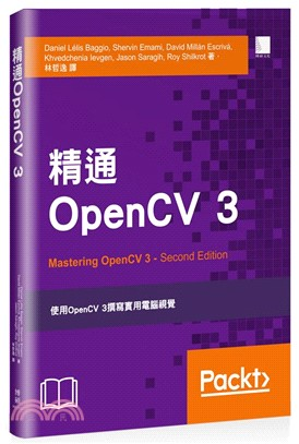 精通OpenCV 3:使用OpenCV 3撰寫實用電腦視覺