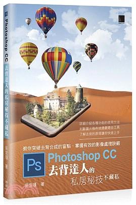 Photoshop CC去背達人的私房秘技不藏私:教你突破去背合成的盲點-掌握有效的影像處理訣竅