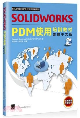 SOLIDWORKS PDM使用培訓教材