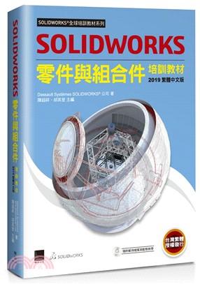 Solidworks零件與組合件培訓教材