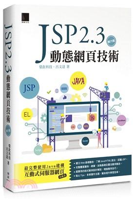 JSP 2.3動態網頁技術