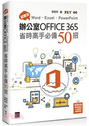 超實用Word.Excel.PowerPoint辦公室Office 365省時高手必備50招