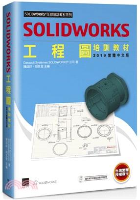 Solidworks工程圖培訓教材