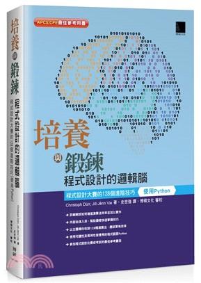 培養與鍛鍊程式設計的邏輯腦:程式設計大賽的128個進階技巧:使用Python