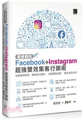業績翻倍!Facebook+Instagram超強雙效集客行銷術:社群精準鎖定.廣告強力曝光.深度鐵粉經營.觸及成效分析