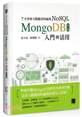 7天學會大數據資料處理NoSQL:MongoDB入門與活用