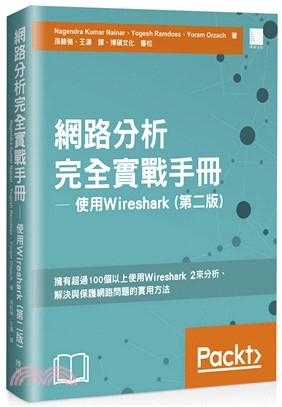 網路分析完全實戰手冊:使用Wireshark