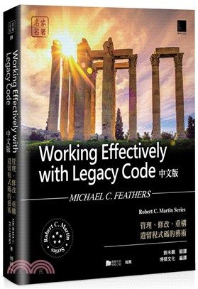 Working effectively with legacy code中文版:管理、修改、重構遺留程式碼的藝術