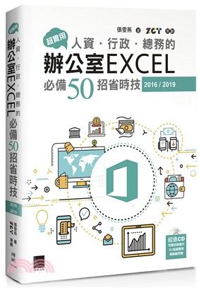 超實用!人資.行政.總務的辦公室Excel必備50招省時技:2016/2019