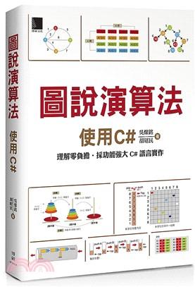 圖說演算法 : 使用C# : 理解零負擔.採功能強大C#語言實作