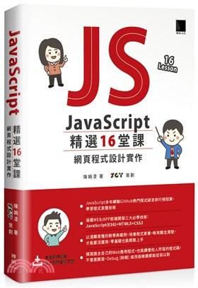 JavaScript精選16堂課:網頁程式設計實作