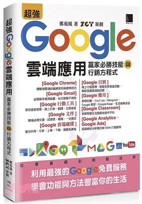 超強Google雲端應用:贏家必勝技能與行銷方程式