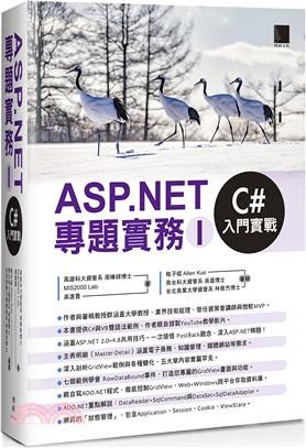 ASP.NET專題實務. I, C#入門實戰 /