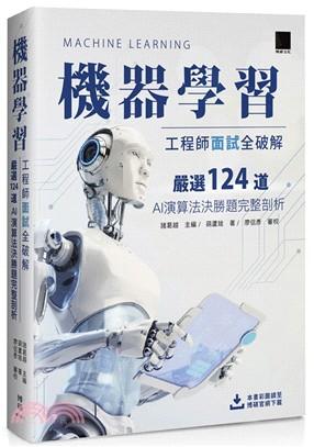 機器學習工程師面試全破解:嚴選124道AI演算法決勝題完整剖析