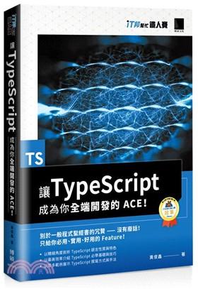 讓TypeScript成為你全端開發的ACE!