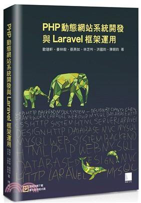 PHP動態網站系統開發與Laravel框架運用