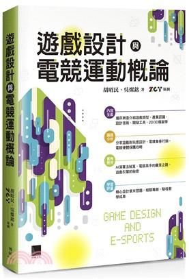 遊戲設計與電競運動概論