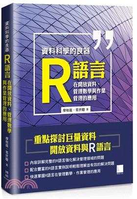 資料科學的良器 : R語言在開放資料、管理數學與作業管理的應用