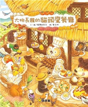 大排長龍的貓頭鷹餐廳
