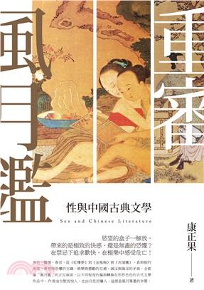 重審風月鑑 : 性與中國古典文學