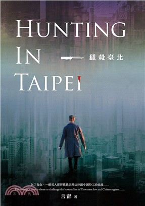 獵殺臺北 =  Hunting in Taipei /
