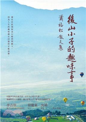 後山小子的趣味事 : 蕭福松散文集