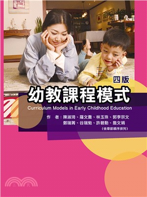幼教課程模式 = Curriculum Models in Early Childhood Education