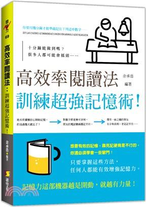 高效率閱讀法 : 訓練超強記憶術!