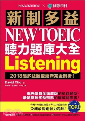 新制多益NEW TOEIC聽力題庫大全Listening