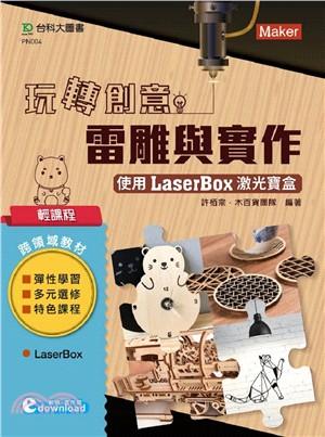玩轉創意雷雕與實作:使用LaserBox激光寶盒