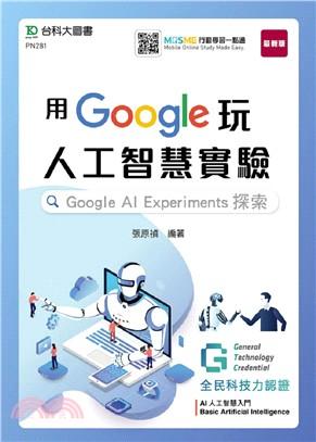 用Google玩人工智慧實驗:Google AI Experiments探索-含GTC全民科技力認證Basic Artificial Intelligence AI人工智慧入門
