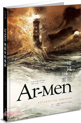 地獄中的地獄 : 照亮布列塔尼死亡海域,阿曼燈塔的故事