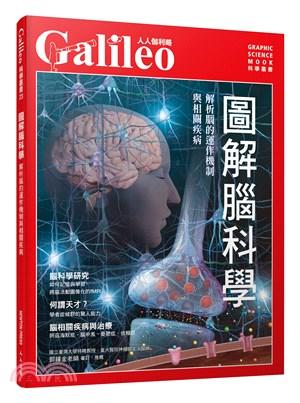 圖解腦科學:解析腦的運作機制與相關疾病 人人伽利略23:收錄腦科學的最新研究結果!