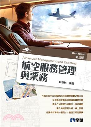 航空服務管理與票務